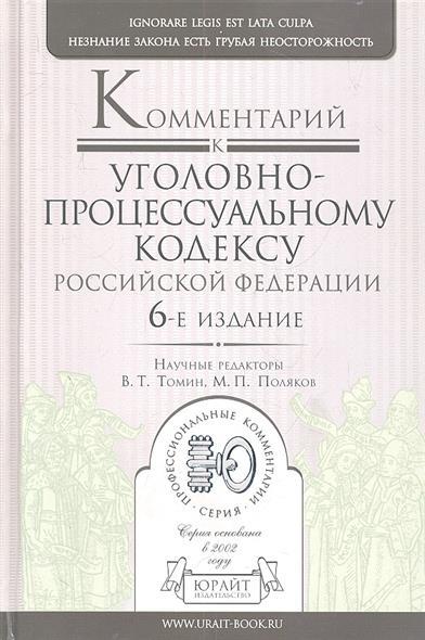 Комментарий к Уголовно-процессуальному кодексу Российской Федерации. 6-е издание, переработанное и дополненное