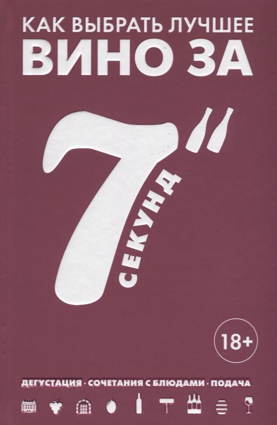 Дюран-Рюэль С. Как выбрать и вино за 7 секунд