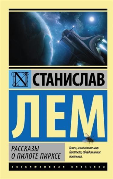 купить Лем С. Рассказы о пилоте Пирксе по цене 198 рублей