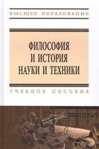 Философия и история науки и техники. Учебное пособие