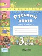 Русский язык. 3 класс. Рабочая тетрадь. Учебное пособие. В двух частях (комплект из 2 книг)