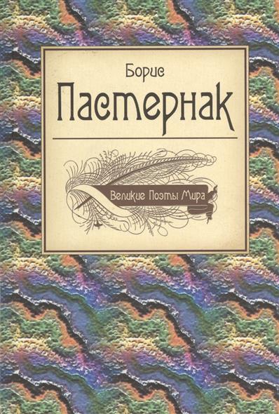Розман Н. (ред.) Великие поэты мира: Борис Пастернак