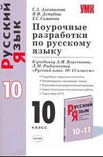 Поурочные разработки по русскому языку 10 кл