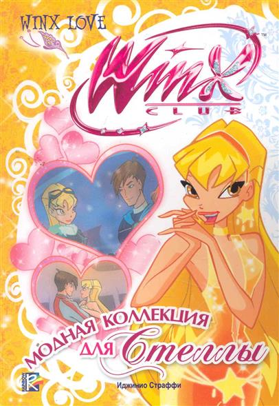 Будзи Р. Модная коллекция для Стеллы Клуб Winx cd диск coldplay a head full of dreams 1 cd