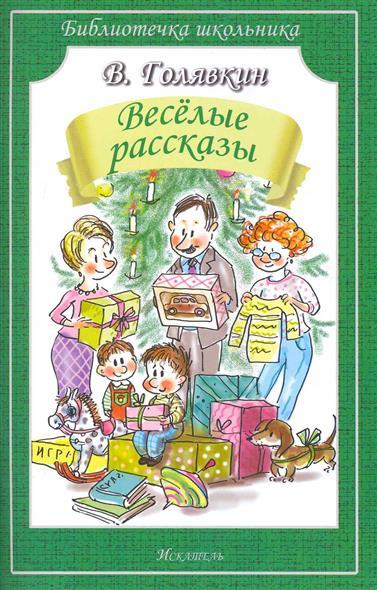 Голявкин В. Веселые рассказы голявкин в в читаем после букваря веселые истории