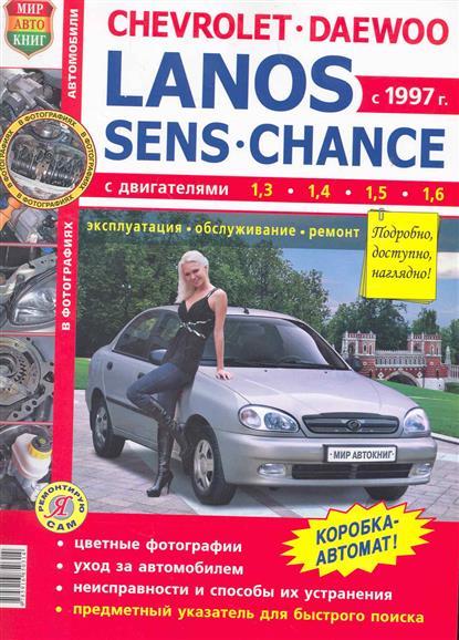 Автомобили Chevrolet Lanos/Daewoo Lanos/ZAZ Sens/ZAZ Chance zaz zaz paris limited edition cd dvd