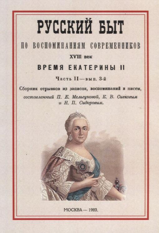 Русский быт по воспоминаниям современников XVIII век Время Екатерины II Часть II Выпуск 3-й
