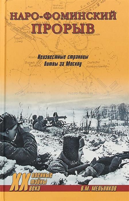 Мельников В. Наро-Фоминский прорыв. Неизвестные страницы битвы за Москву