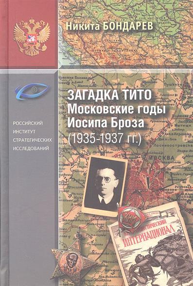 Бондарев Н. Загадка Тито. Московские годы Иосипа Броза (1935-1937 гг.)