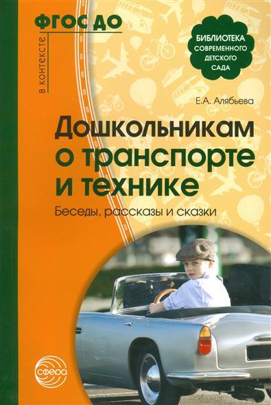Алябьева Е. Дошкольникам о транспорте и технике. Беседы, рассказы и сказки