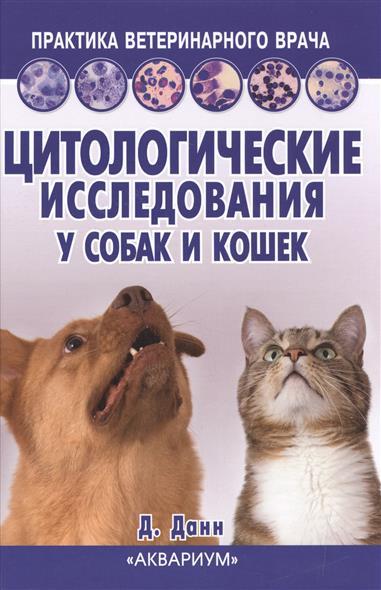 Цитологические исследования у собак и кошек. Справочное руководство