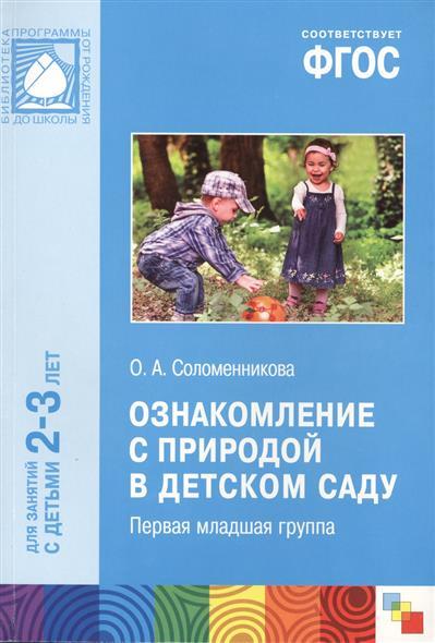 Соломенникова О. Ознакомление с природой в детском саду. Первая младшая группа музыкальные занятия первая младшая группа