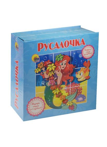 Собираем сказку из кубиков. Русалочка