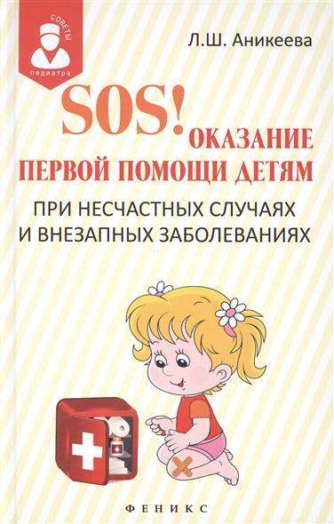 Аникеева Л. SOS! Оказание первой помощи детям при несчастных случаях и внезапных заболеваниях бра odeon light alvada 2911 3w