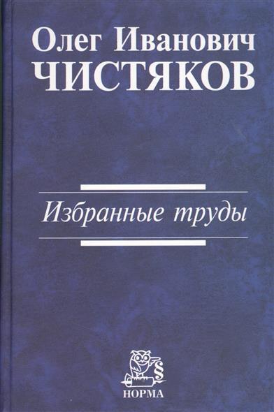 Олег Иванович Чистяков. Избранные труды
