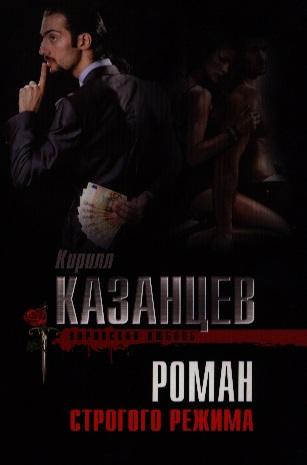 Казанцев К. Роман строгого режима