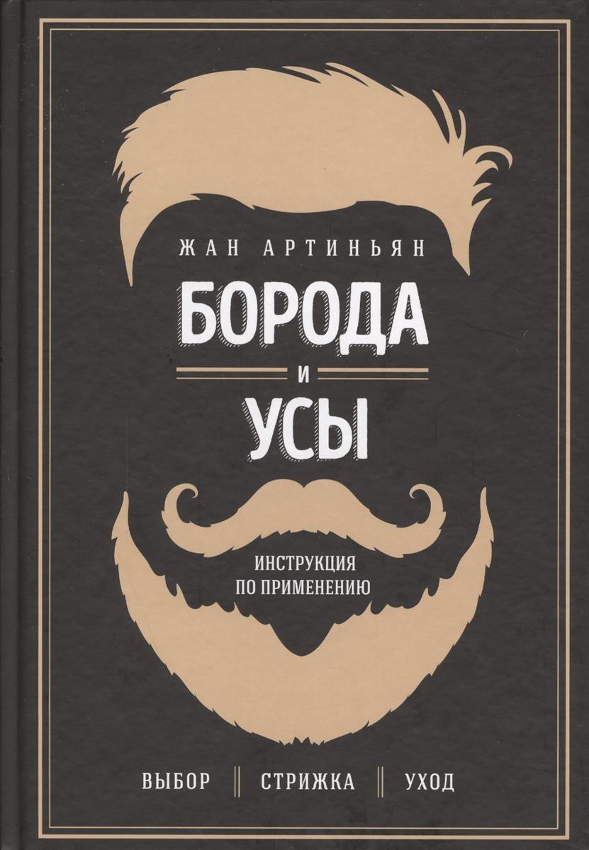 Артиньян Ж. Борода и усы. Инструкция по применению лекарство церетон инструкция по применению