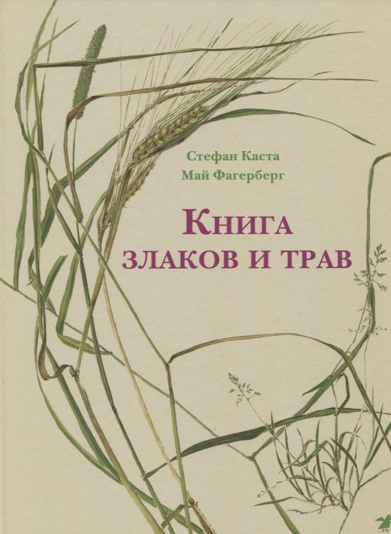 Каста С. Книга злаков и трав