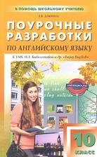 Поурочные разработки по английскому языку к УМК М.З. Биболетовой и др.