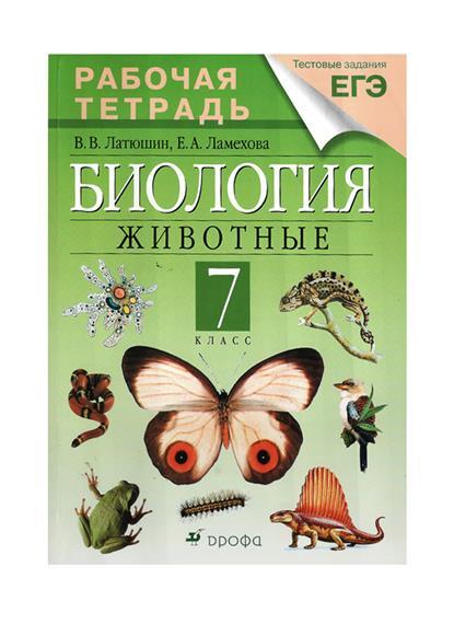Биология  Животные 7кл Р/т
