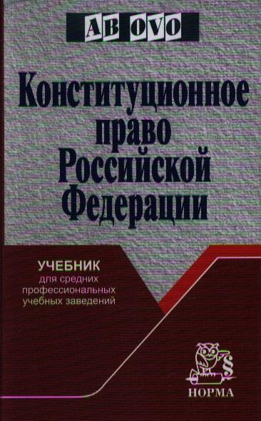 Конституционное право РФ Казанчев