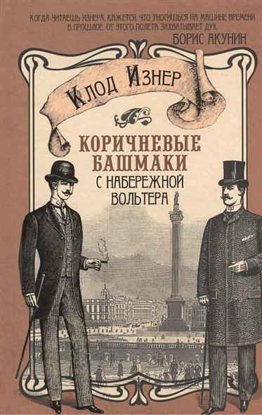 Издательство АСТ Коричневые башмаки с набережной Вольтера