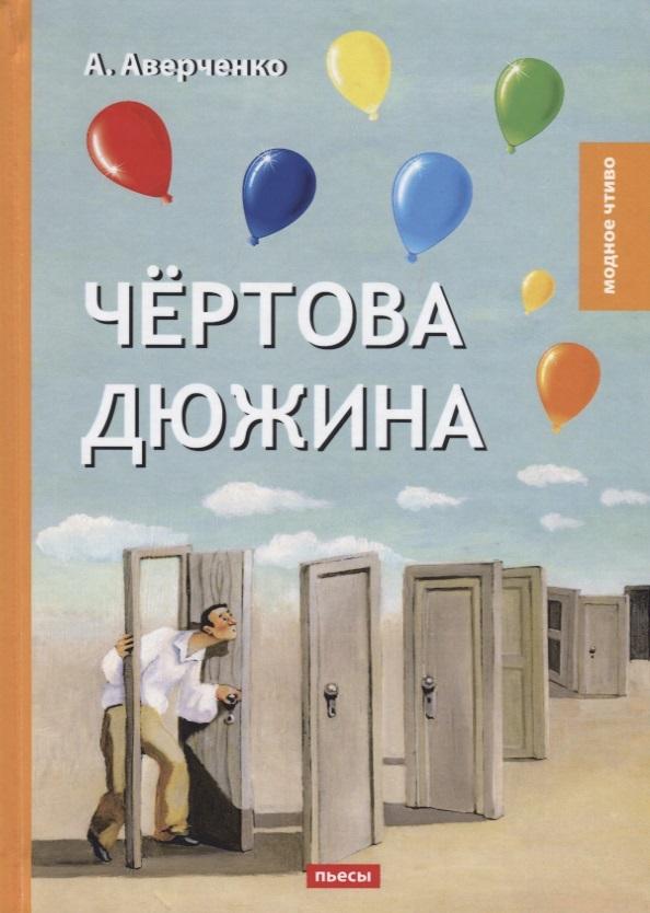 Аверченко А. Чертова дюжина. Пьесы