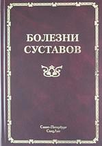 Мазуров В.И. Болезни суставов Руководство для врачей