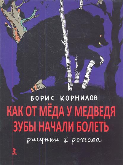 Корнилов Б. Как от меда у медведя зубы начали болеть