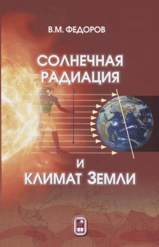 Федоров В. Солнечная радиация и климат Земли климат контроль для деу нексия