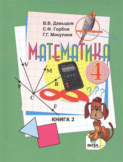 Давыдов В., Горбов С., Микулина Г. Математика. Учебник для 4 класса начальной школы. В 2-х книгах. Книга 2. 12-е издание