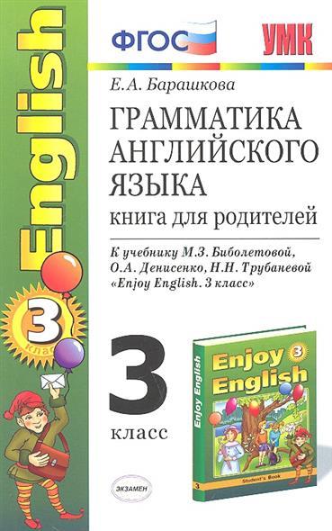 Грамматика английского языка. Книга для родителей. К учебнику М.З. Биболетовой и др.