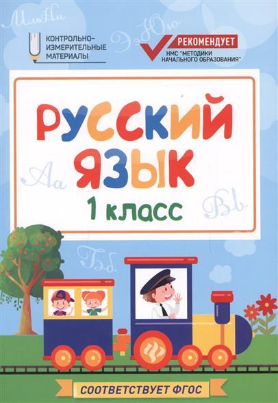 Хуснутдинова Ф.: Русский язык. 1 класс