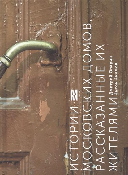 Истории московских домов, рассказанные их жителями