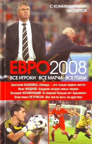 ЕВРО-2008 Все игроки Все матчи Все голы
