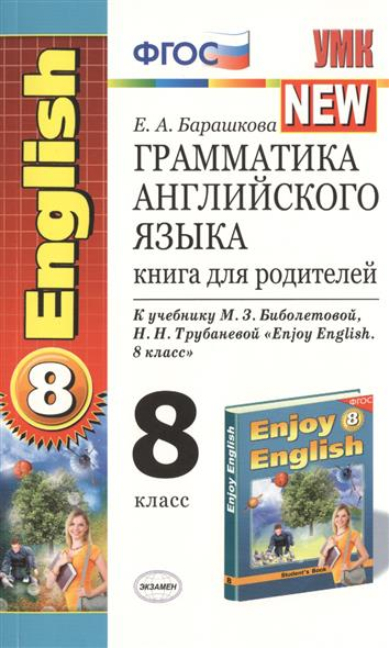 Купить enjoy english 8 класс учебник