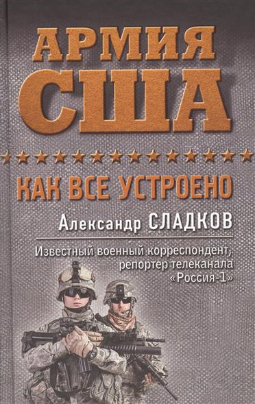 Сладков А. Армия США. Как все устроено
