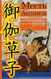 Месть Акимити Средневековые японские рассказы
