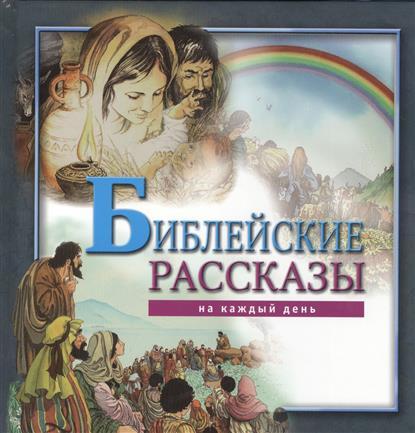 Библейские рассказы на каждый день. Издание 3-е