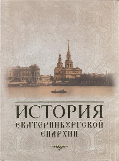 История Екатеринбургской епархии жития святых екатеринбургской епархии