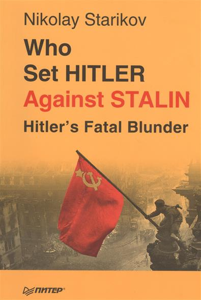 Starikov N, Who set Hitler against Stalin? Hitler`s Fatal Blunder who s who who s who брюки sf 125335