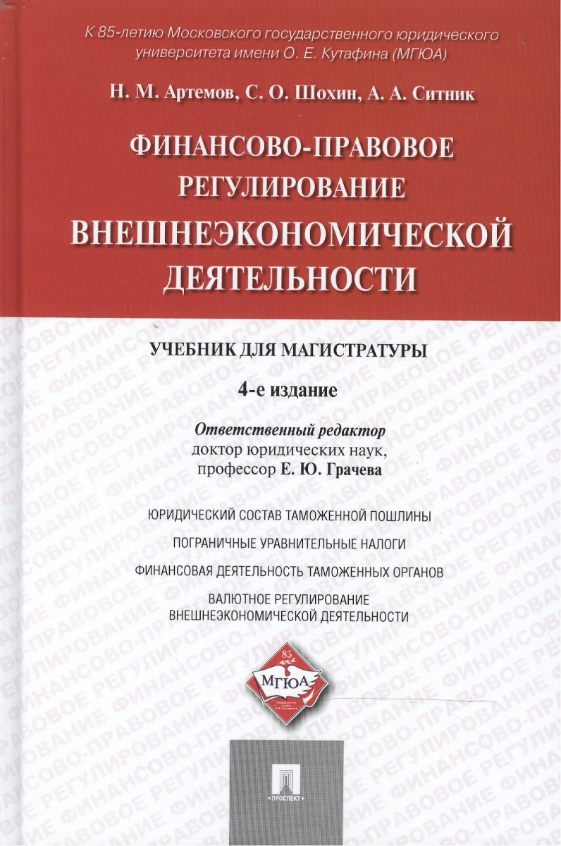 Финансово-правовое регулирование внешнеэкономической деятельности: учебник для магистратуры. Издание четвертое, переработанное и дополненное