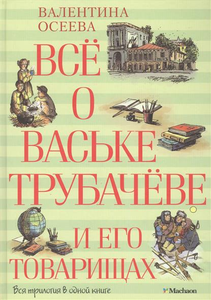 Осеева В. Все о Ваське Трубачеве и его товарищах. Вся трилогия в одной книге zhenbiao yang annual plant reviews intracellular signaling in plants isbn 9781444302394
