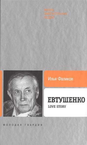 Фаликов И. Евтушенко. Love story пальто alix story alix story mp002xw13vuo