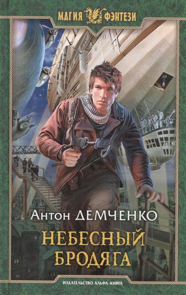 Демченко А. Небесный бродяга