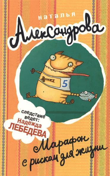 Александрова Н. Марафон с риском для жизни александрова н алиби для бультерьера