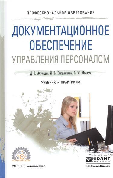 Документационное обеспечение управления персоналом. Учебник и практикум для СПО