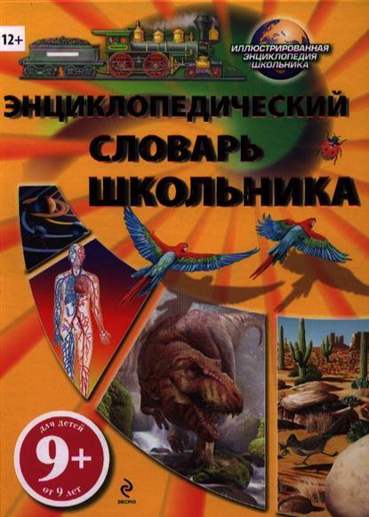 Энциклопедический словарь школьника