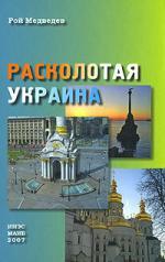 Медведев Р. Расколотая Украина украина вибратор ив101 цена