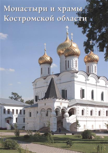 Монастыри и храмы Костромской области